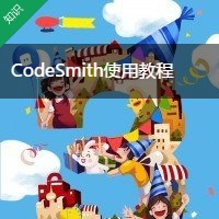 CodeSmith教程