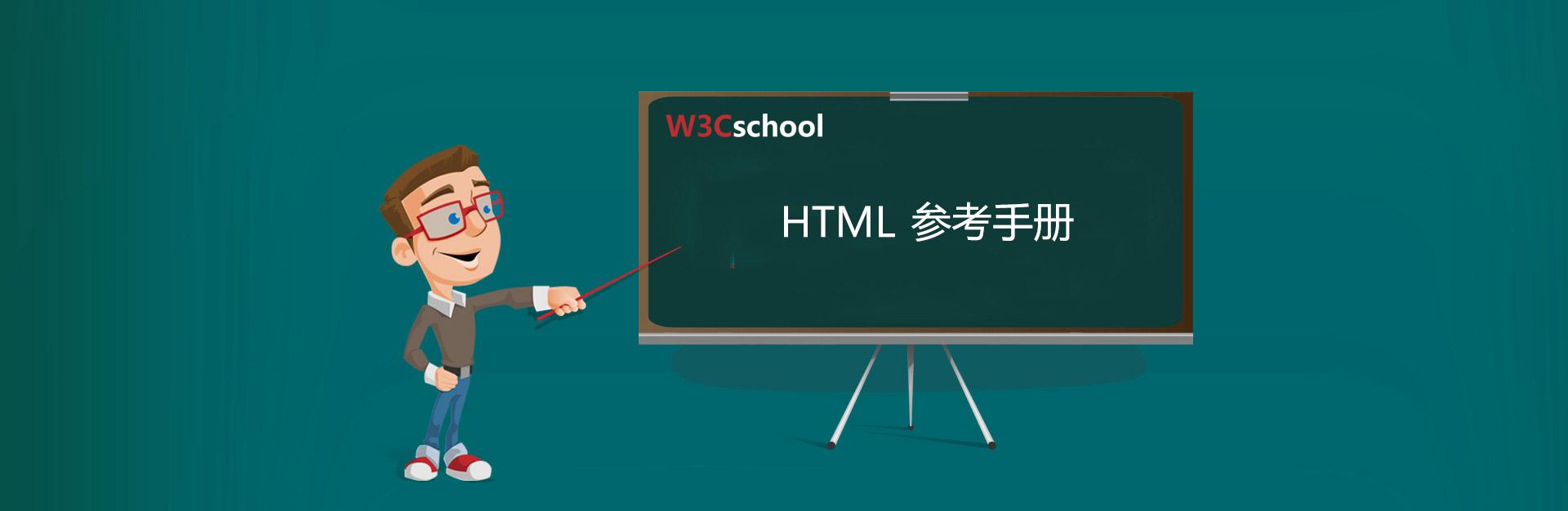 HTML参考手册