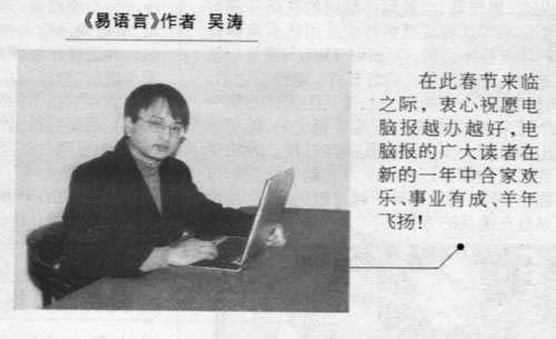 易语言作者吴涛