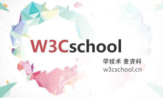 学技术查资料从W3Cschool开始