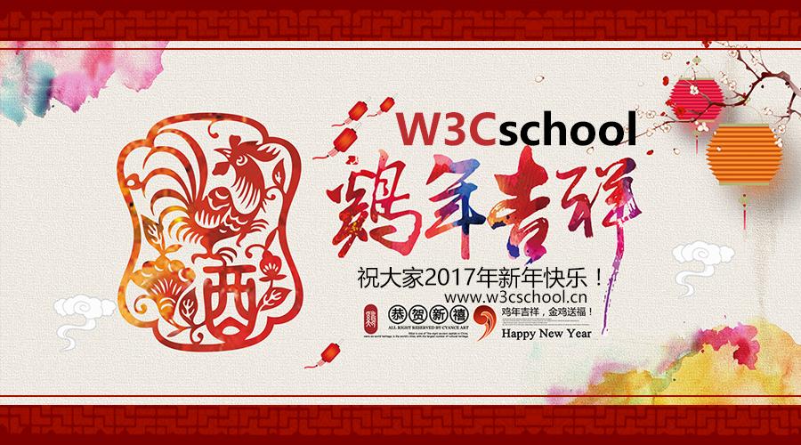W3Cschool2017鸡年吉祥